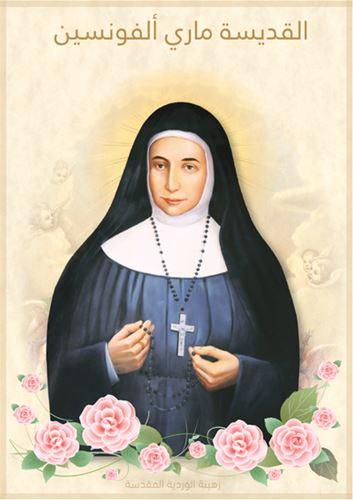 القديسة ماري الفونسين